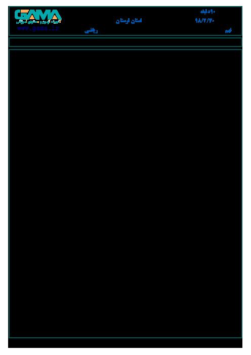 سؤالات امتحان هماهنگ استانی نوبت دوم ریاضی پایه نهم استان لرستان   خرداد 1398