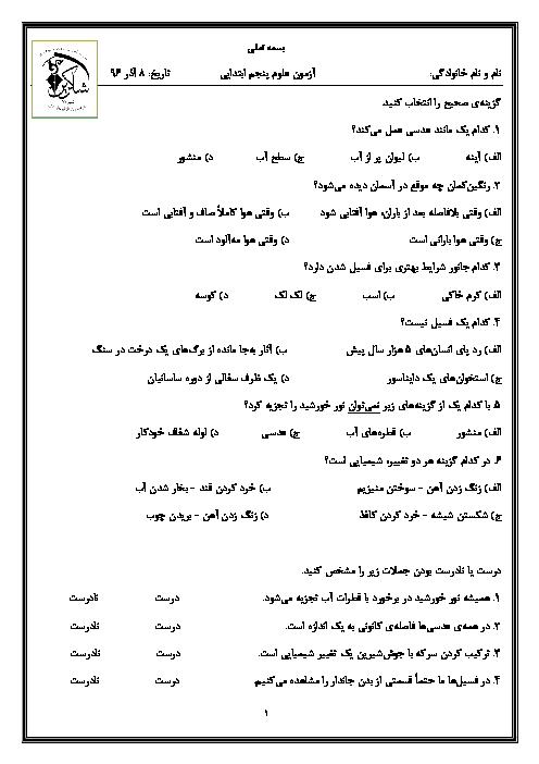 ارزشیابی مستمر علوم تجربی پنجم  دبستان شاکرین شیراز  | درس 2: ماده تغییر می کند تا درس 4: برگی از تاریخ زمین