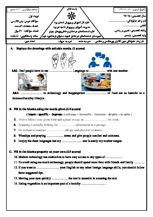 امتحان ترم اول زبان انگلیسی (2) یازدهم دبیرستان تیزهوشان شهید صدوقی | دی 97