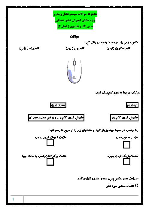 سؤالات طبقهبندی شده کار و فناوری ششم دبستان هما | درس 2: کار با رایانه