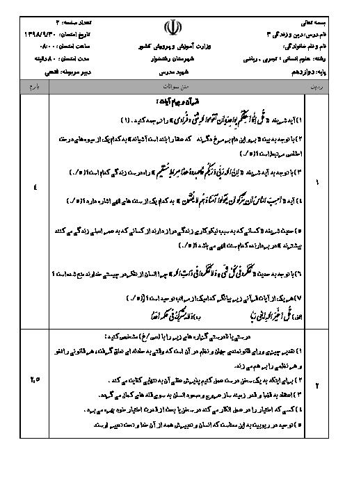 امتحان ترم اول دین و زندگی (3) دوازدهم انسانی دبیرستان شهید مدرس | دی 98