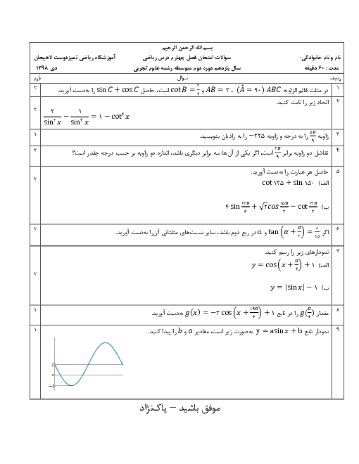 امتحان فصل 4 ریاضی یازدهم آموزشگاه تمیزدوست لاهیجان | مثلثات (درس 1و2و3)