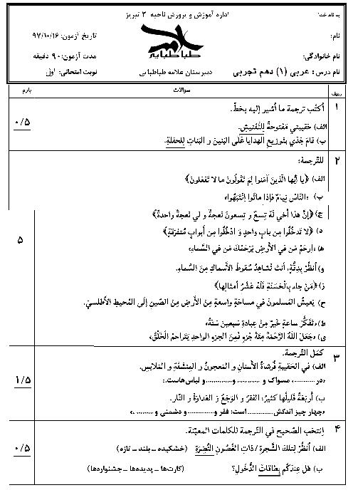 سوالات امتحان ترم اول عربی دهم دبیرستان علامه طباطبايی تبری | دی 1397