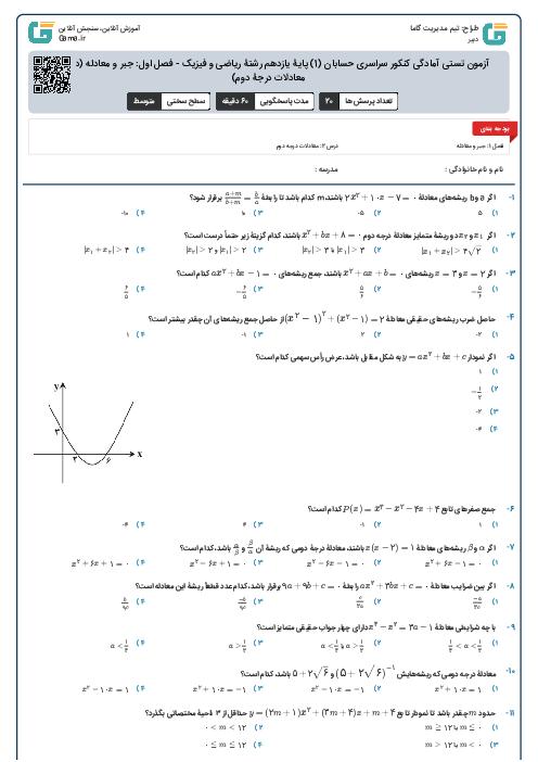 آزمون تستی آمادگی کنکور سراسری حسابان (1) پایۀ یازدهم رشتۀ ریاضی و فیزیک - فصل اول: جبر و معادله (درس 2- معادلات درجۀ دوم)