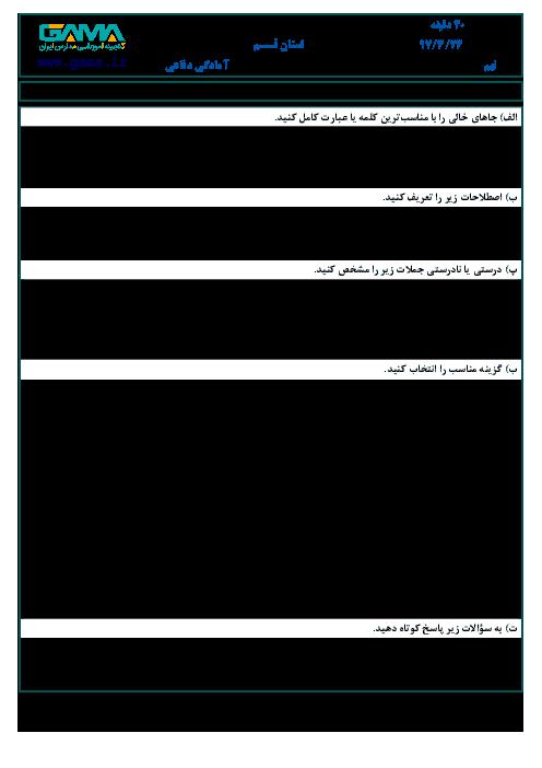 امتحان هماهنگ استانی آمادگی دفاعی پایه نهم نوبت دوم (خرداد ماه 97) | استان قم (نوبت صبح)