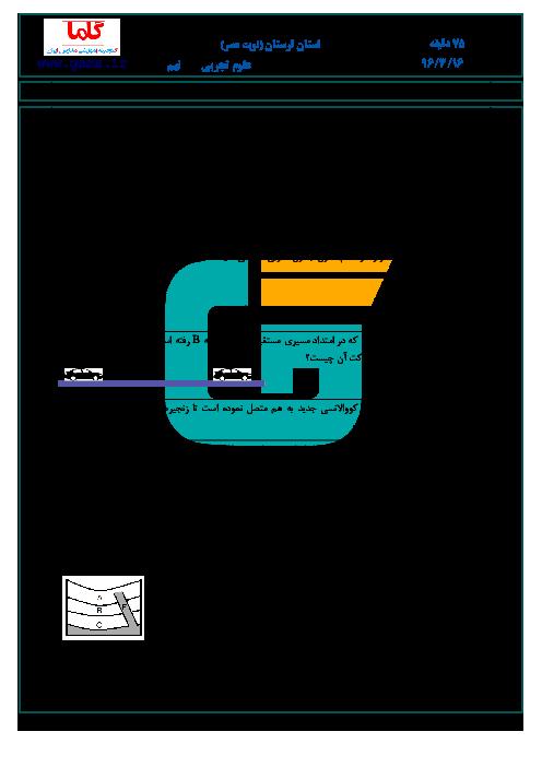 سوالات و پاسخنامه امتحان هماهنگ استانی نوبت دوم خرداد ماه 96 درس علوم تجربی پایه نهم | نوبت عصر استان لرستان