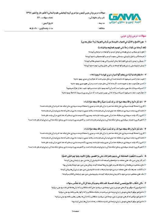 سوالات درس زبان عربی آزمون سراسری گروه آزمایشی علوم انسانی | کنکور خارج کشور 1398