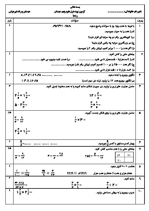 آزمون نوبت اول ریاضی پنجم  دبستان  رشد 1 ناحیه 1 زاهدان | دی 96