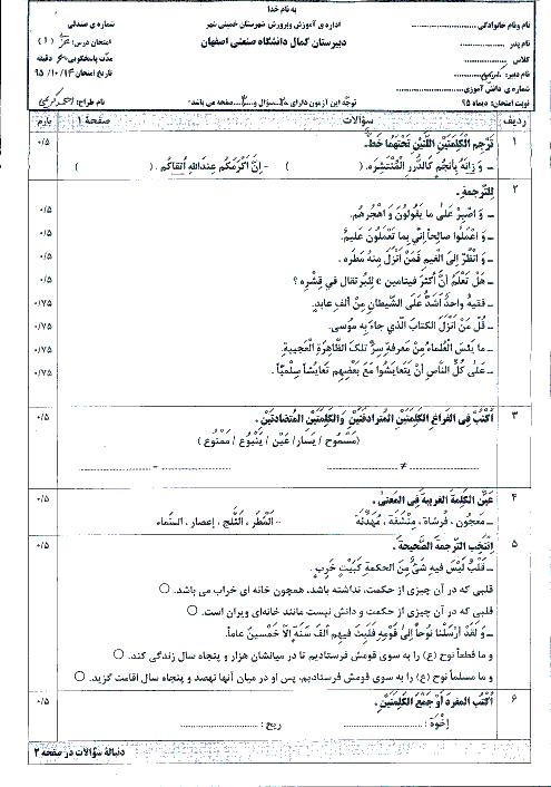 امتحان نوبت اول عربی، زبان قرآن (1) دهم دبیرستان دوره دوم پسرانه کمال دانشگاه صنعتی اصفهان -دیماه 95