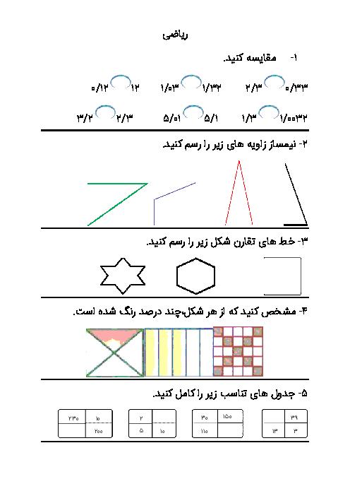 پیک آدینه پنجم دبستان  |  بهمن ماه