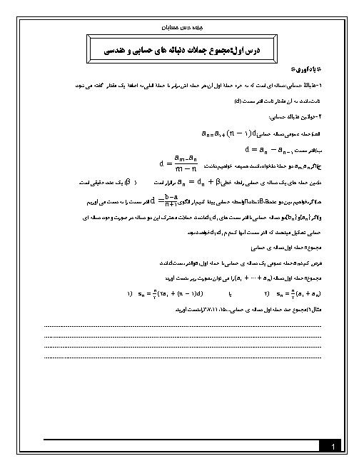 سوالات طبقه بندی شده همراه با یادگیری کامل فصل یا تا چهارم حسابان (1) یازدهم   فصل 1 تا 4