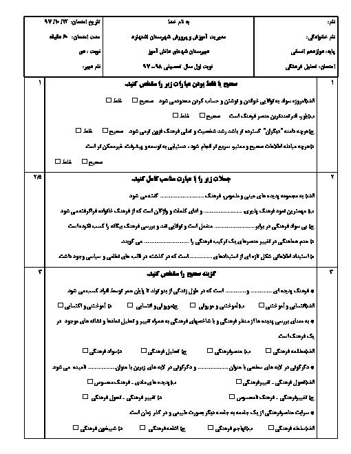 امتحان ترم اول مطالعات فرهنگی دوازدهم دبیرستان شهدای دانش آموز | دیماه 1397