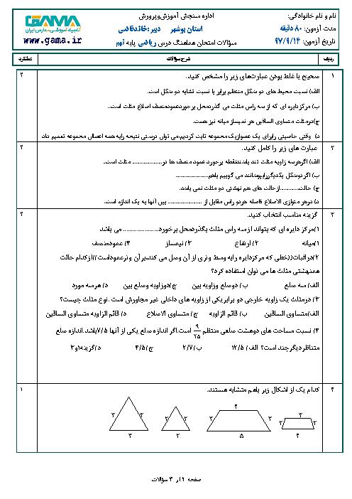 امتحان پایانی فصل 3 ریاضی نهم مدرسه خاتم الانبیاء | استدلال و اثبات در هندسه