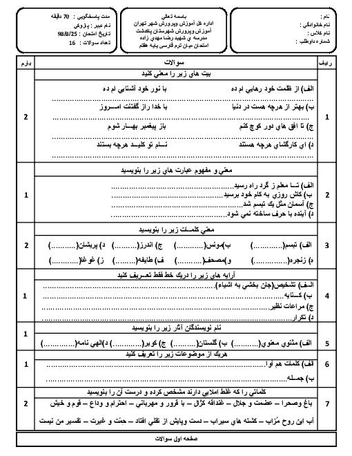 امتحان میان ترم فارسی هفتم مدرسه رضا مهدیزاده | درس 1 تا 4