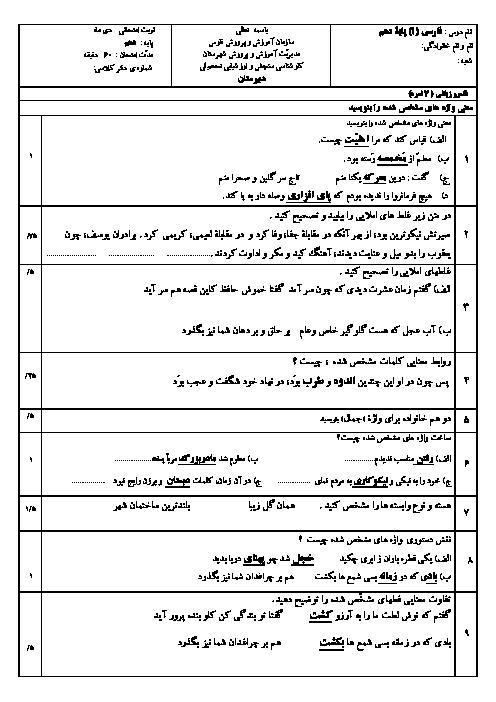 آزمون نوبت اول فارسی (1) دهم دبیرستان راهیان نور | دی 1396