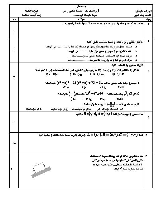 سوالات امتحان فصل 1 ریاضی یازدهم دبیرستان شهید بهشتی   هندسه تحلیلی و جبر