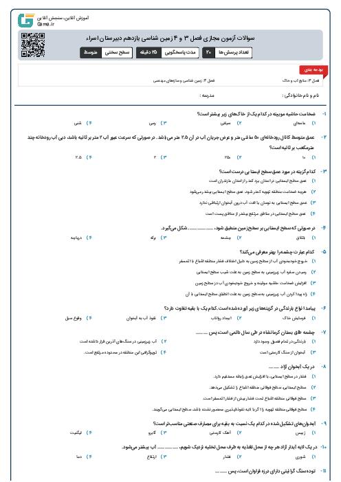 سوالات آزمون مجازی فصل 3 و 4 زمین شناسی یازدهم دبیرستان اسراء