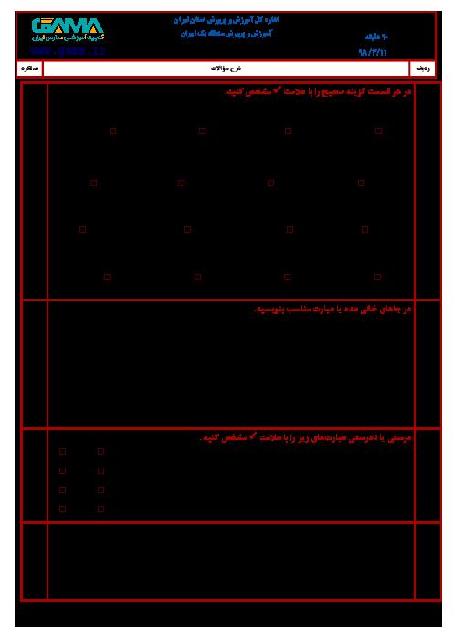 آزمون نوبت دوم ریاضی ششم هماهنگ منطقه 1 تهران | خرداد 1398