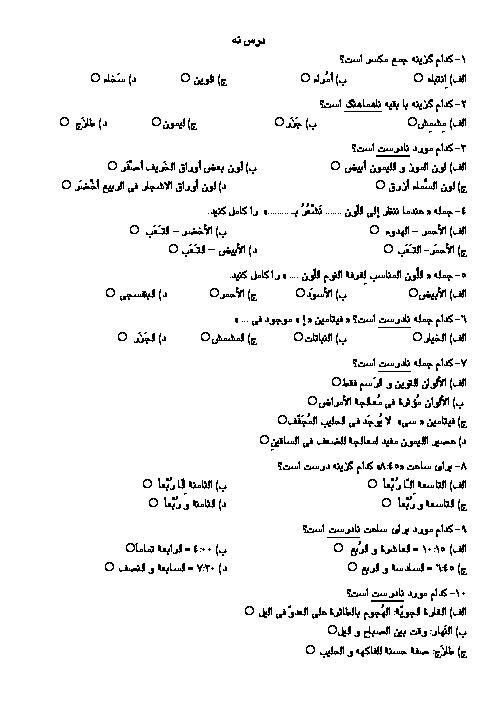 آزمون تستی درس 9 عربی نهم | الدَّرْسُ التّاسِعُ: نُصوصٌ حَوْلَ الصِّحَّةِ