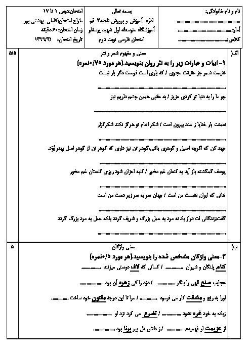 آزمون نوبت دوم ادبیات فارسی پایه نهم مدرسه فرهنگیان یوسفلو | خرداد 1399