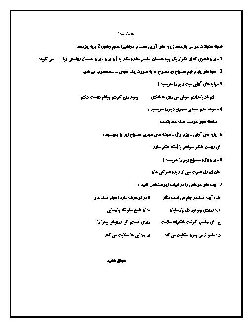 امتحان کلاسی علوم و فنون ادبی (2) یازدهم رشته انسانی دبیرستان حاج محمود مفیدی | درس 11: پایه های آوایی همسان دو لختی