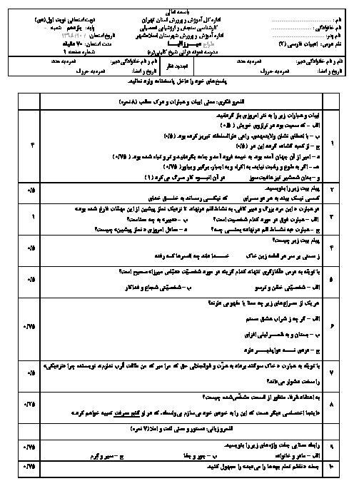 آزمون نوبت اول فارسی (2) یازدهم دبیرستان شیخ کلینی | دی 1398