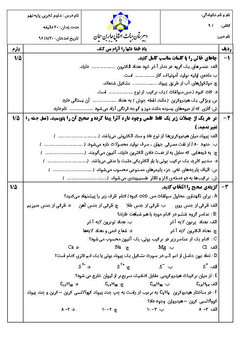آزمون کاربردی علوم تجربی نهم دبیرستان جابر بن حیان   آبان 97: فصل 1 تا 3