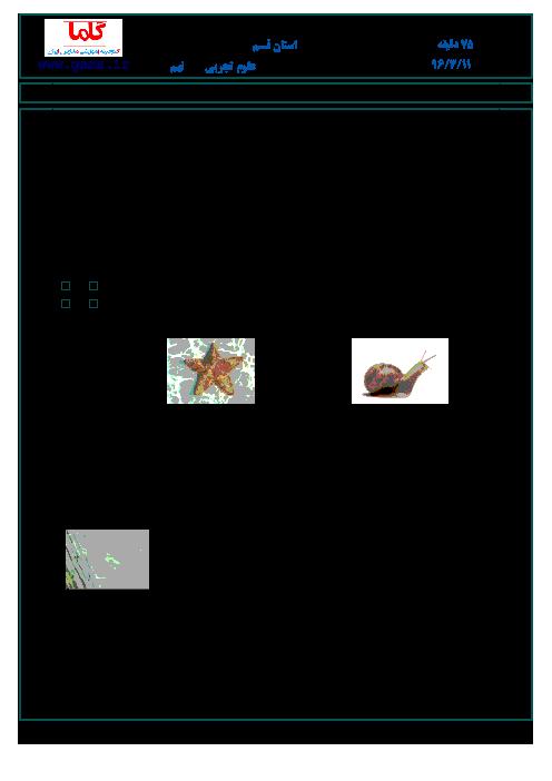 سؤالات و پاسخنامه امتحان هماهنگ استانی نوبت دوم خرداد ماه 96 درس علوم تجربی پایه نهم | استان قم