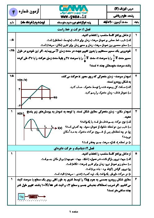 نمونه سوال امتحان نوبت دوم فیزیک دوازدهم رشته علوم ریاضی (سری 4) | خرداد 1398 + پاسخنامه تشریحی