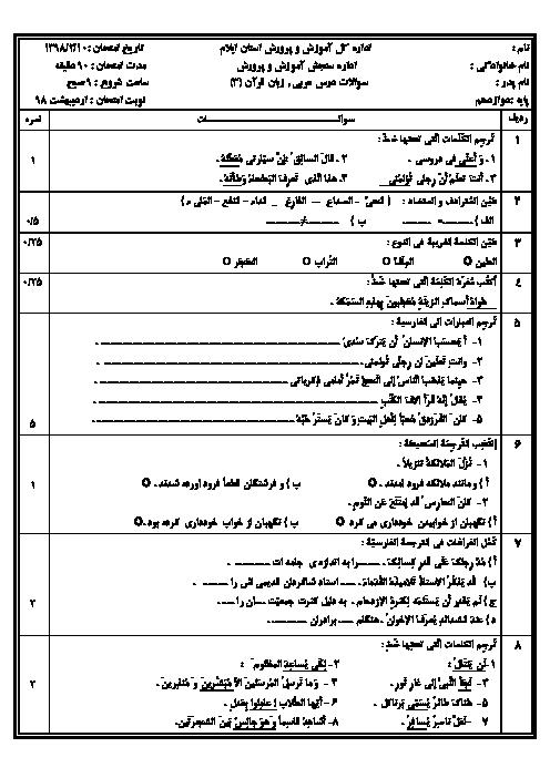 آزمون شبه نهایی نوبت دوم عربی  دوازدهم منطقه موسیان ایلام | اردیبهشت 1398 + پاسخ