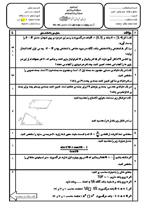 امتحان نوبت اول ریاضی (1) دهم رشته رياضی و تجربی دبیرستان سرای دانش منطقه 6 | دی 95