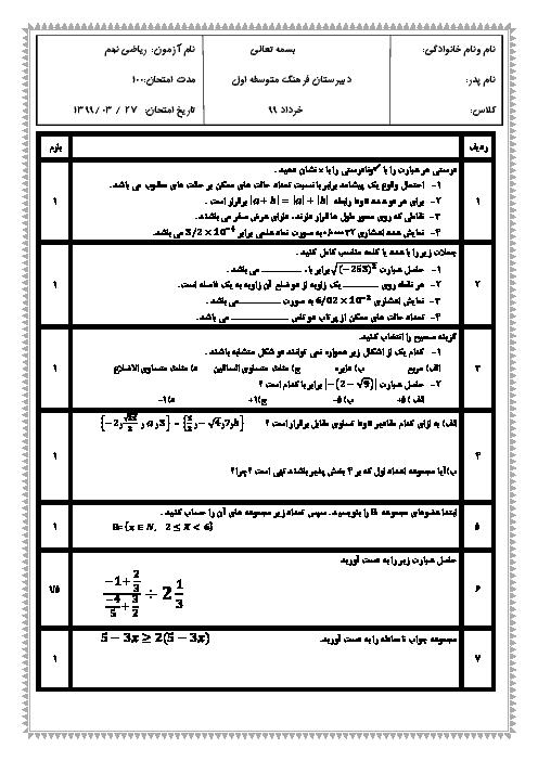 نمونه سوال رياضی نهم نوبت دوم دبیرستان فرهنگ   خرداد 99