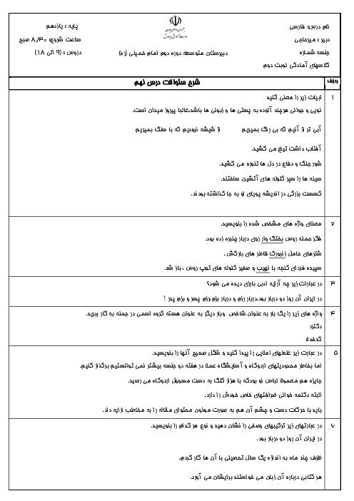 سؤالات امتحانی درس به درس فارسی (2) پایه یازدهم دبیرستان امام خمینی گرگان | درس 9 تا 18