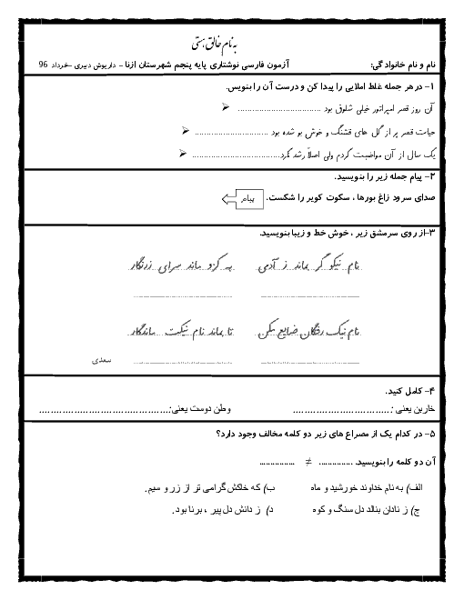 آزمون نوبت دوم انشا و نگارش فارسی پنجم دبستان شهرستان ازنا | اردیبهشت 96