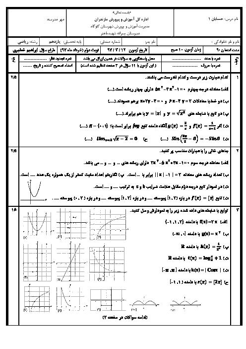 سوال امتحان نوبت دوم حسابان (1) ریاضی پایه یازدهم دبیرستان شهید باهنر گلوگاه + جواب | ویژه خرداد 97