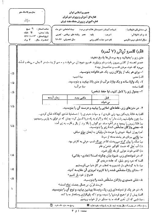 سوالات امتحان نوبت اول فارسی (1) پایه دهم دبیرستان غیرانتفاعی هاتف | دی 1396