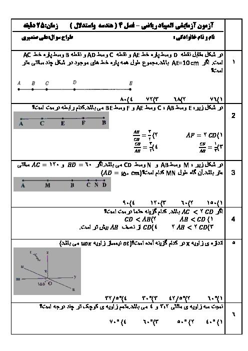 آزمون آزمایشی المپیاد ریاضی هفتم دبیرستان آینده سازان اردیبهشت | فصل 4: هندسه و استدلال + کلید