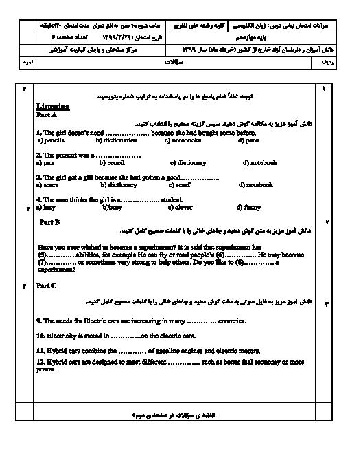 سوالات امتحان ترم دوم زبان انگلیسی (3) دوازدهم هماهنگ خارج از کشور | نوبت صبح خرداد 1399