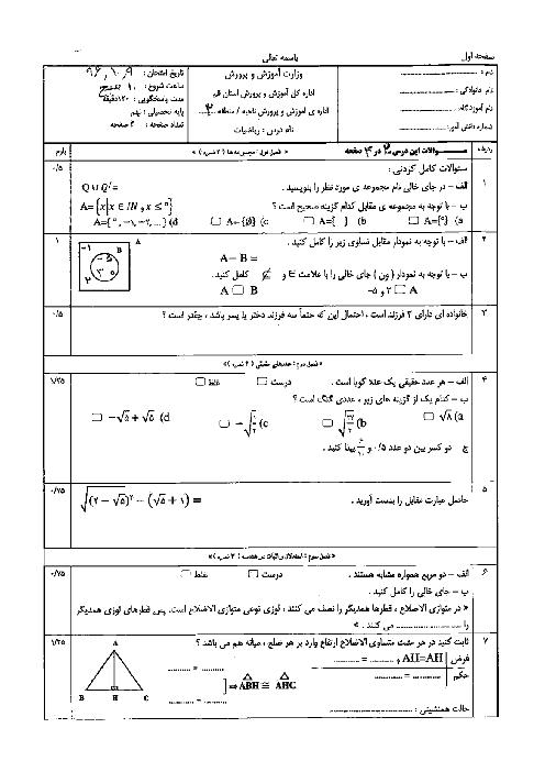 سؤالات امتحان هماهنگ نوبت دوم دروس پایه نهم استان قم | دی ماه 1396 + پاسخ تشریحی