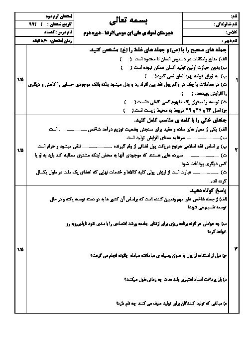 آزمون نوبت دوم اقتصاد دهم دبیرستان علی ابن موسی الرضا قرچک | خرداد 1397