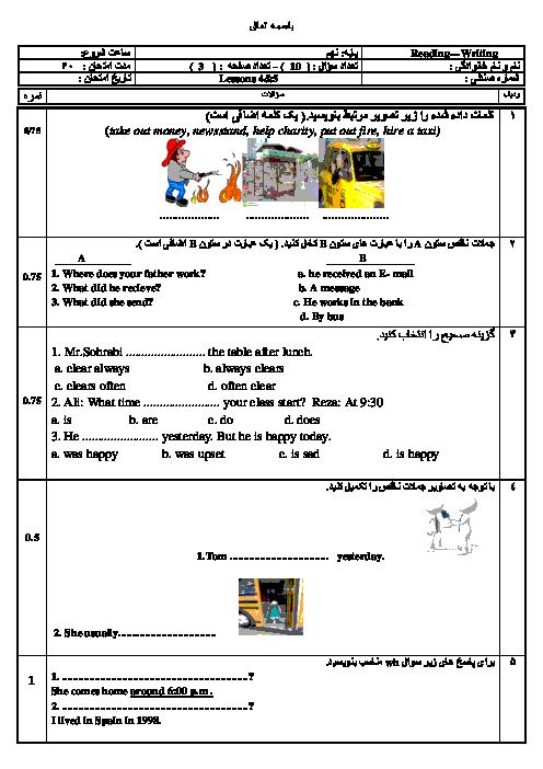 امتحان درس 4 و 5 زبان انگلیسی نهم مدرسه شهید دکتر مفتح