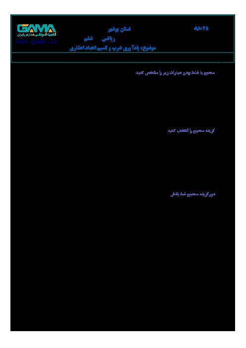 آزمونک ریاضی ششم دبستان ایران زمین | یادآوری ضرب و تقسیم اعداد اعشاری