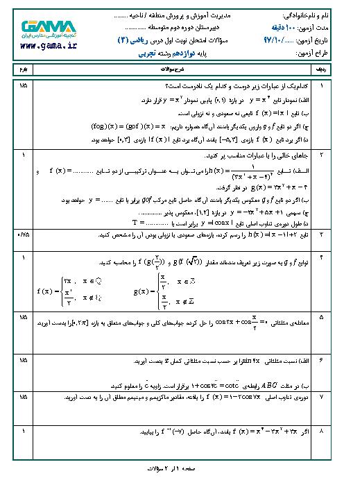نمونه سوال امتحان نوبت اول ریاضی (۳) دوازدهم تجربی   سری 1 + پاسخ