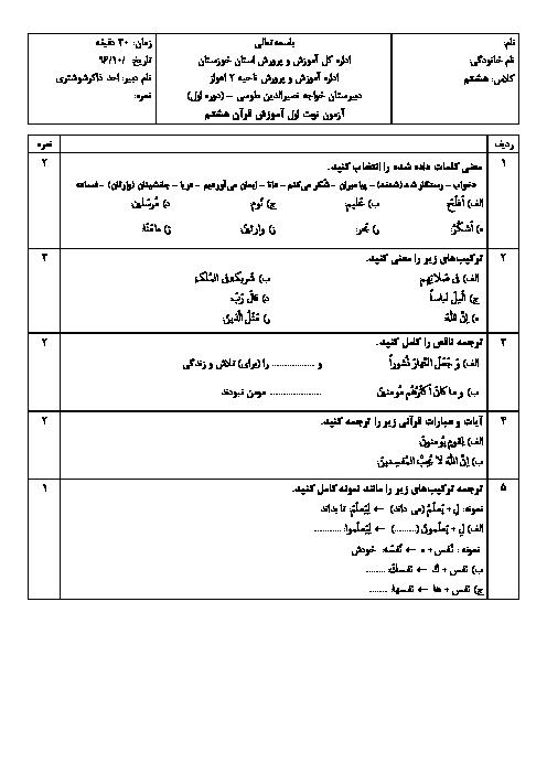 آزمون نوبت اول قرآن هشتم مدرسه خواجه نصیرالدین طوسی | دی 1396