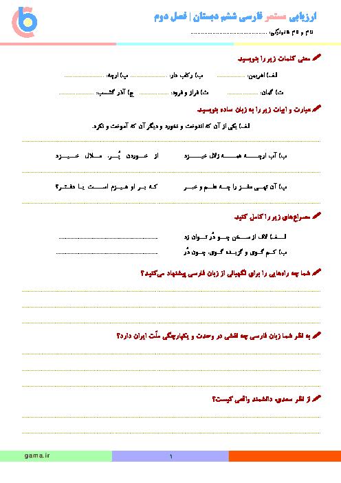 ارزشیابی مستمر فارسی ششم دبستان | فصل 2: دانایی و هوشیاری