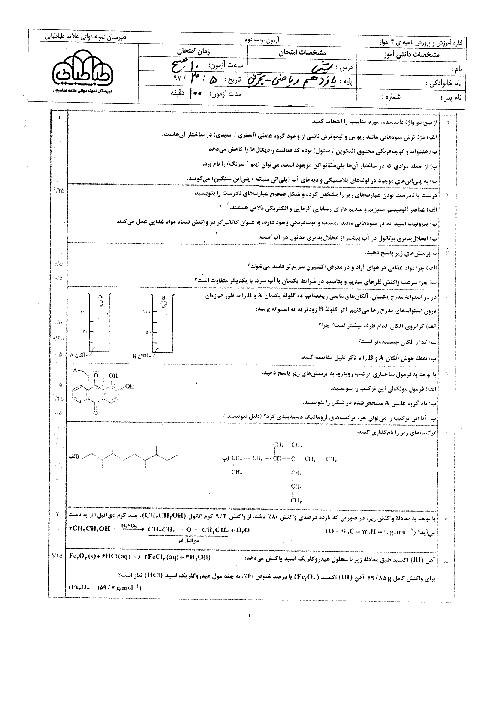 آزمون نوبت دوم شیمی (2) پایه یازدهم دبیرستان نمونه دولتی علامه طباطبایی    خرداد 1397