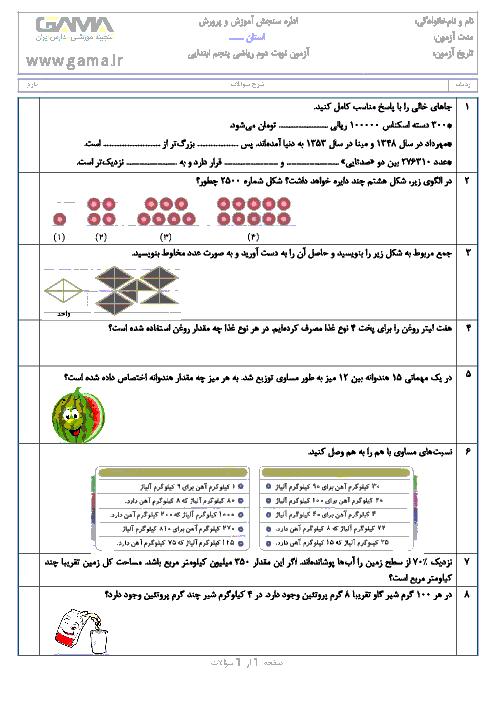 آزمون نوبت دوم ریاضی پایه پنجم دبستان جامی   خرداد 97