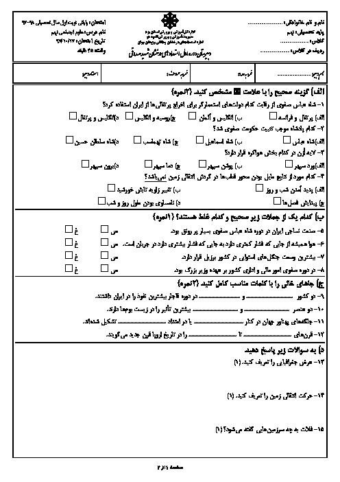مجموعه سؤالات امتحانات نوبت اول پایه نهم دبیرستان شهید صدوقی یزد | دی ماه 97