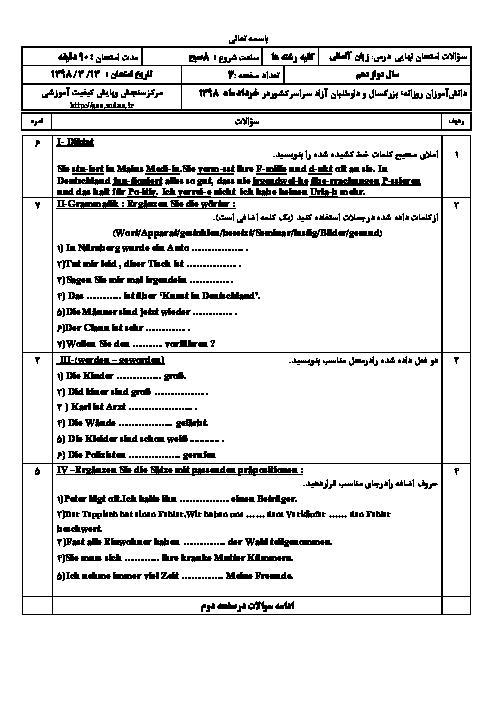 سؤالات امتحان نهایی درس زبان آلمانی (3) دوازدهم | خرداد 1398 + پاسخ