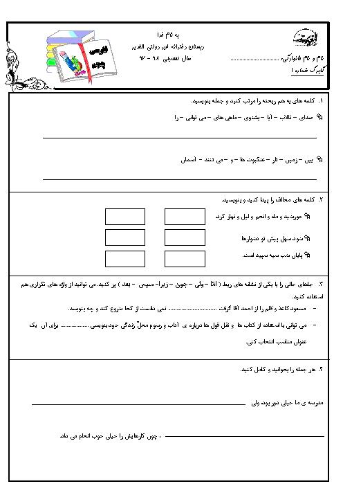 کاربرگهای فارسی کلاس پنجم دبستان غیردولتی الغدیر | درس 1 تا 4